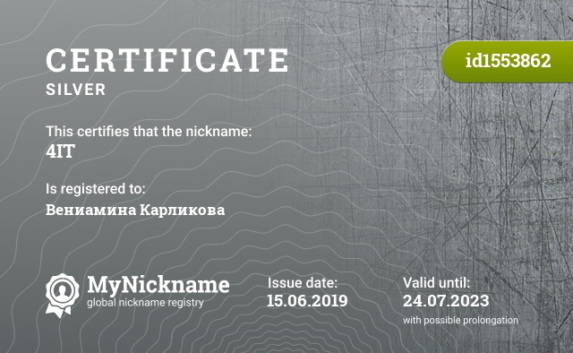 Certificate for nickname 4IТ is registered to: Вениамина Карликова