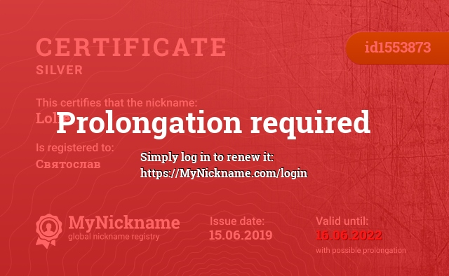 Certificate for nickname Lolie is registered to: Святослав