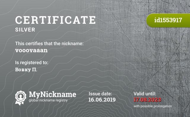 Certificate for nickname vooovaaan is registered to: Вовку П.
