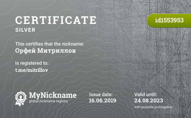 Certificate for nickname Орфей Митриллов is registered to: t.me/mitrillov