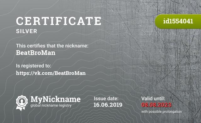 Certificate for nickname BeatBroMan is registered to: https://vk.com/BeatBroMan