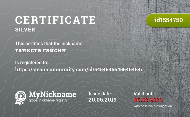 Certificate for nickname ганкста гайсин is registered to: https://steamcommunity.com/id/5454645645646464/