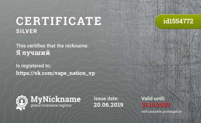 Certificate for nickname Я лучший is registered to: https://vk.com/vape_nation_vp