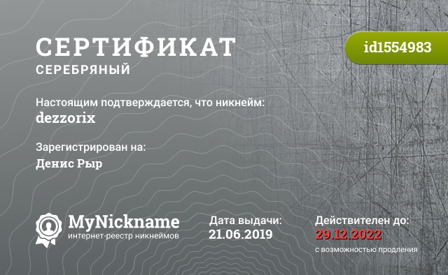 Сертификат на никнейм dezzorix, зарегистрирован на Денис Рыр