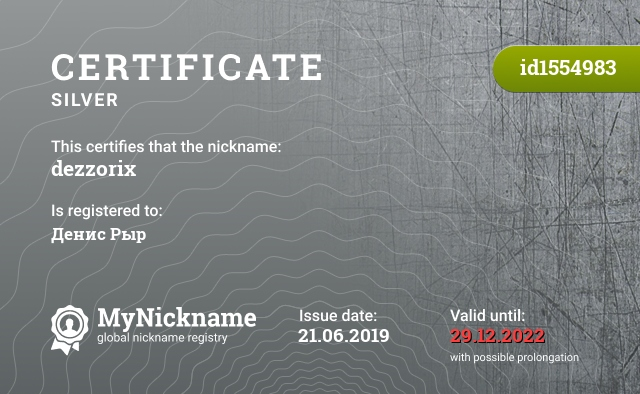 Certificate for nickname dezzorix is registered to: Денис Рыр