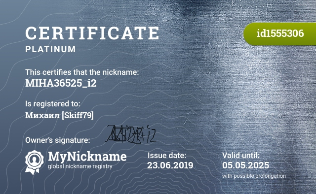 Certificate for nickname MIHA36525_i2 is registered to: Михаил [Skiff79]-Spitsyn