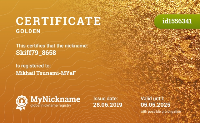 Certificate for nickname Skiff79_8658 is registered to: Михаил Цунами-МЯФ