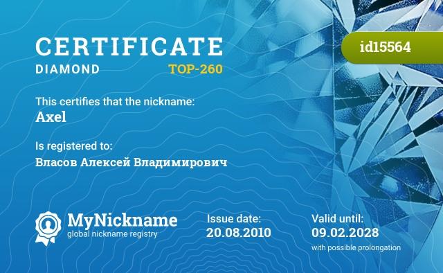 Certificate for nickname Axel is registered to: Власов Алексей Владимирович