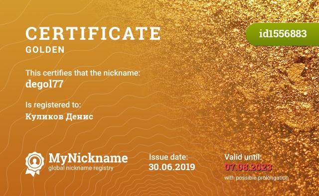 Certificate for nickname degol77 is registered to: Куликов Денис