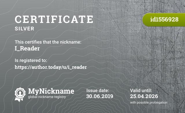 Certificate for nickname I_Reader is registered to: https://author.today/u/i_reader
