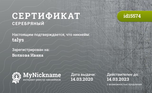 Сертификат на никнейм talys, зарегистрирован на Волкова Ивана