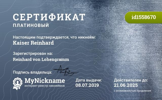Сертификат на никнейм Kaiser Reinhard, зарегистрирован на Reinhard von Lohengramm