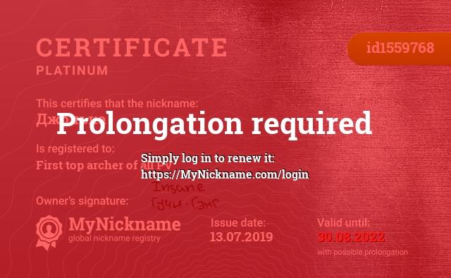 Certificate for nickname Джолька is registered to: Первого топ лучника всея ПВ