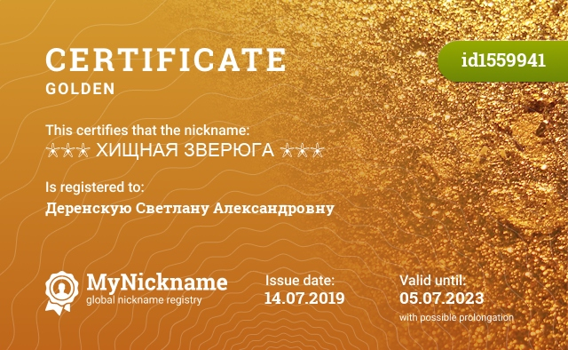 Certificate for nickname ✬✬✬ ХИЩНАЯ ЗВЕРЮГА ✬✬✬ is registered to: Деренскую Светлану Александровну