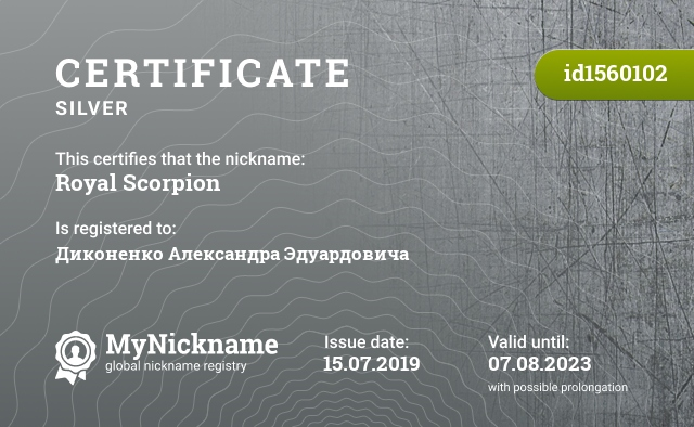 Certificate for nickname Royal Scorpion is registered to: Диконенко Александра Эдуардовича