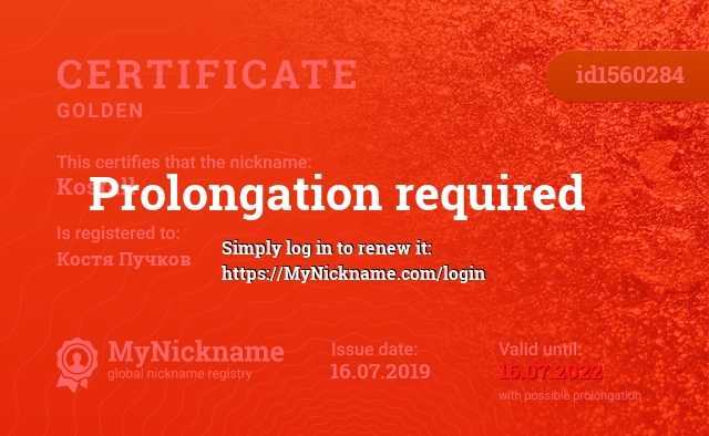 Certificate for nickname Kostall is registered to: Костя Пучков