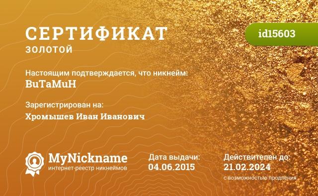 Сертификат на никнейм BuTaMuH, зарегистрирован на Хромышев Иван Иванович