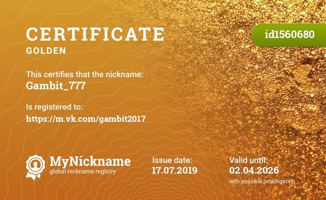 Certificate for nickname Gambit_777 is registered to: https://m.vk.com/gambit2017