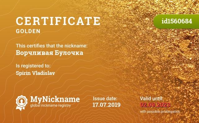 Certificate for nickname Ворчливая Булочка is registered to: Спирин Владислав
