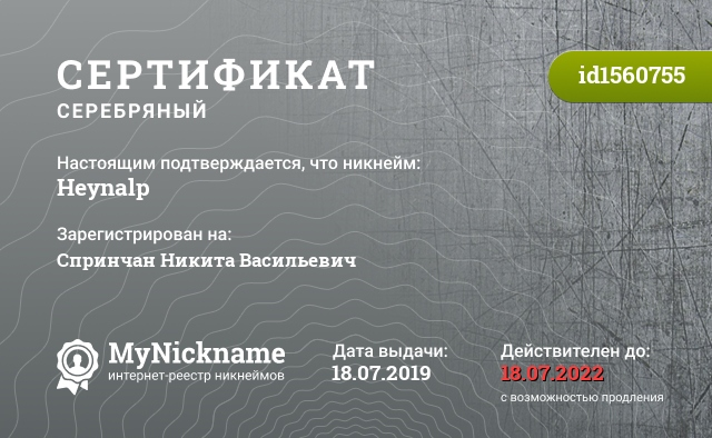 Сертификат на никнейм Heynalp, зарегистрирован на Спринчан Никита Васильевич