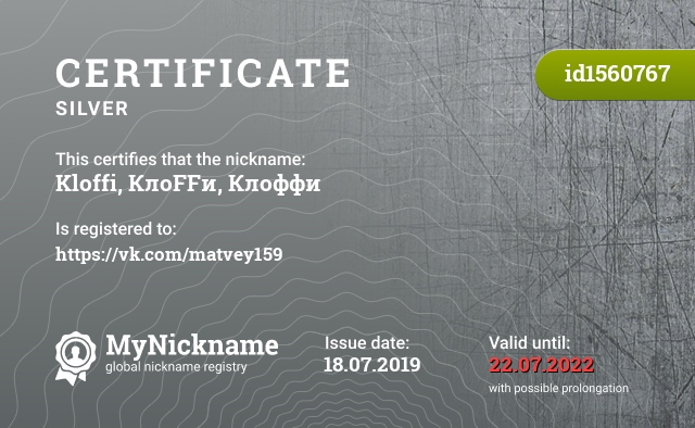 Certificate for nickname Kloffi, КлоFFи, Клоффи is registered to: https://vk.com/matvey159