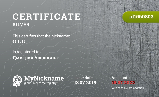Certificate for nickname O.L.G is registered to: Дмитрия Аношкина