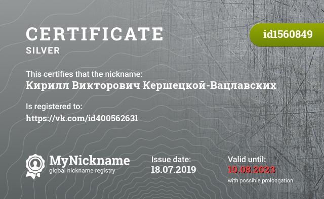 Certificate for nickname Кирилл Викторович Кершецкой-Вацлавских is registered to: https://vk.com/id400562631