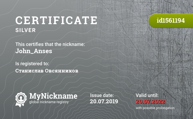 Certificate for nickname John_Anses is registered to: Станислав Овсянников