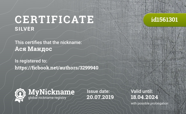 Certificate for nickname Ася Мандос is registered to: https://ficbook.net/authors/3299940