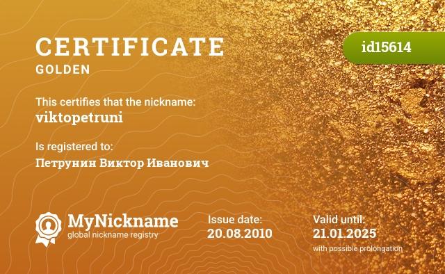 Certificate for nickname viktopetruni is registered to: Петрунин Виктор Иванович