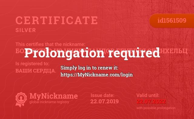 Certificate for nickname БОЖЕСТВО ИЗ НИДЕРЛАНДОВ ГЕНЕЛЕЯ СЕХНХЕЛЬЦ is registered to: ВАШИ СЕРДЦА.