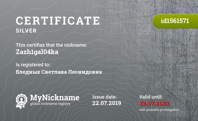 Certificate for nickname Zazh1gal04ka is registered to: Бледных Светлана Леонидовна