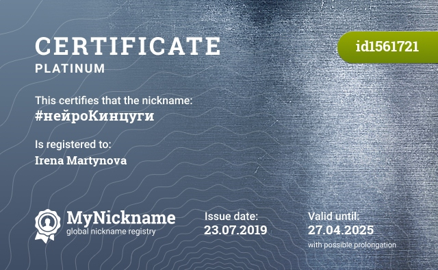 Certificate for nickname #нейроКинцуги is registered to: Irena Martynova