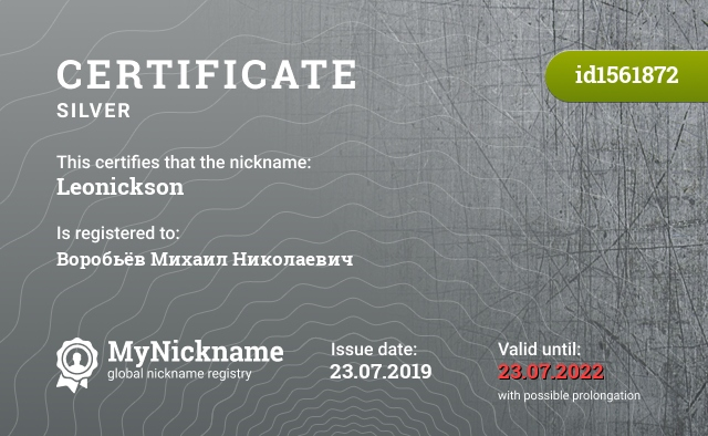 Certificate for nickname Leonickson is registered to: Воробьёв Михаил Николаевич