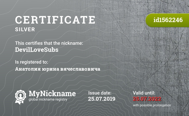 Certificate for nickname DevilLoveSubs is registered to: Анатолия юрина вячеславовича