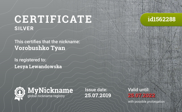 Certificate for nickname Vorobushko Tyan is registered to: Лесю Левандовскую