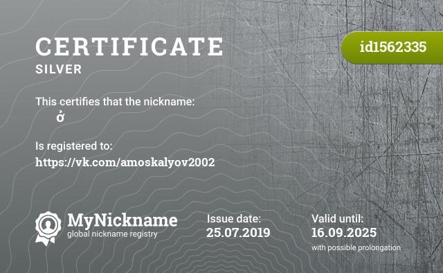 Certificate for nickname ṰὶṕⱥṅḸởḡḭḉ is registered to: https://vk.com/amoskalyov2002