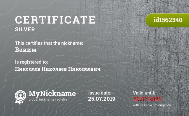 Certificate for nickname Ваким is registered to: Николаев Николаев Николаевич