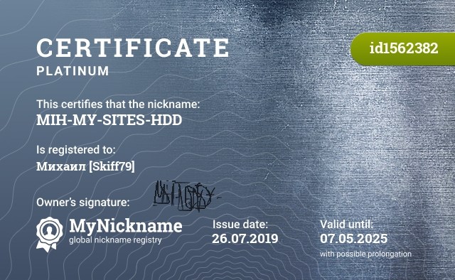 Certificate for nickname MIH-MY-SITES-HDD is registered to: Михаил [Skiff79]-Spitsyn