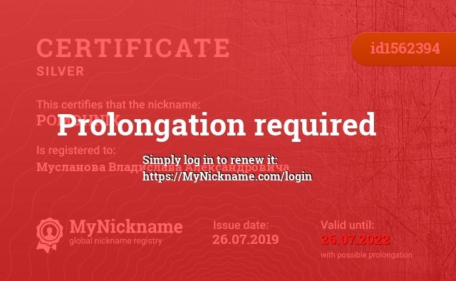 Certificate for nickname POMOHNIK is registered to: Мусланова Владислава Александровича