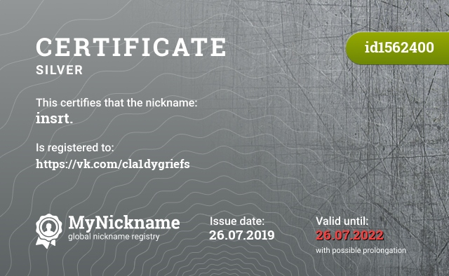 Certificate for nickname insrt. is registered to: https://vk.com/cla1dygriefs