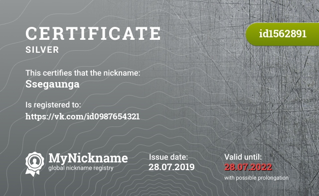 Certificate for nickname Ssegaunga is registered to: https://vk.com/id0987654321