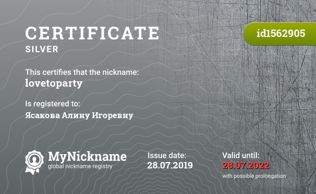 Certificate for nickname lovetoparty is registered to: Ясакова Алину Игоревну