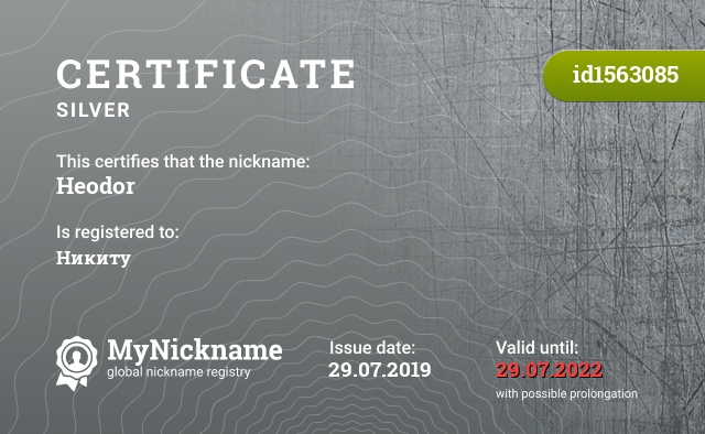 Certificate for nickname Heodor is registered to: Никиту