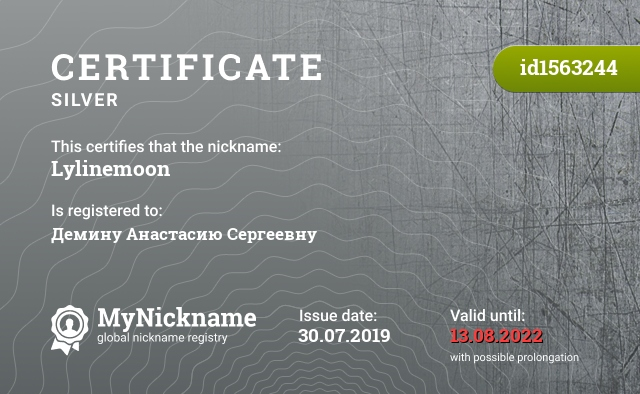Certificate for nickname Lylinemoon is registered to: Демину Анастасию Сергеевну