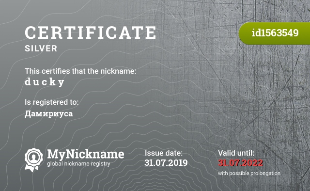 Certificate for nickname d u c k y is registered to: Дамириуса
