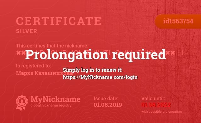 Certificate for nickname ✖✖✖⚕ P҉O҉R҉O҉Z҉I҉T҉O҉L҉O҉G⚕✖✖✖ ⚕ is registered to: Марка Калашникова
