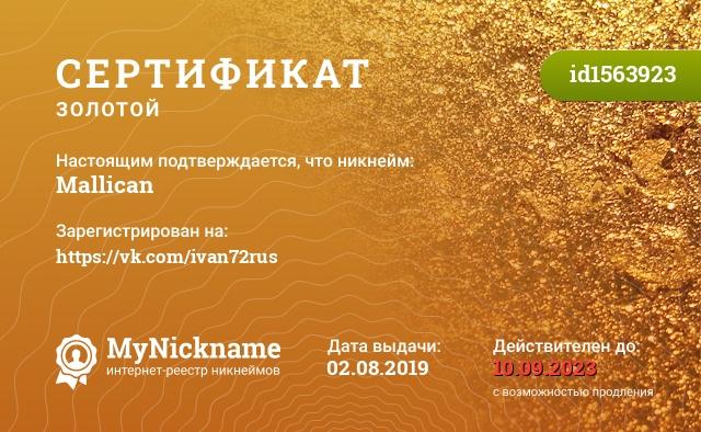 Сертификат на никнейм Mallican, зарегистрирован на https://vk.com/ivan72rus