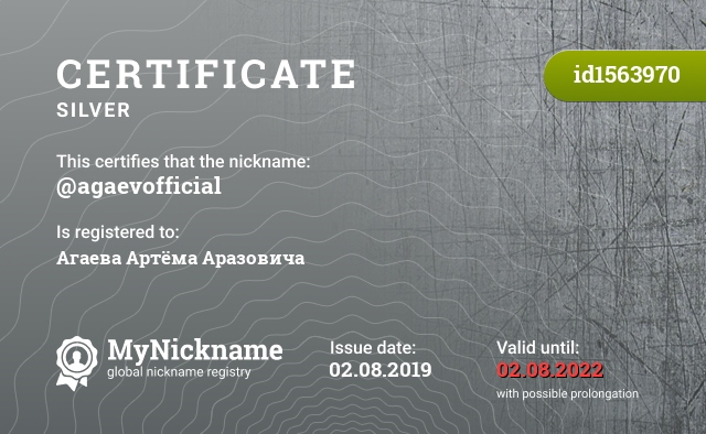 Certificate for nickname @agaevofficial is registered to: Агаева Артёма Аразовича