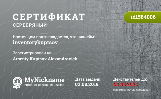 Сертификат на никнейм inventorykuptsov, зарегистрирован на Arseniy Kuptsov Alexandrovich